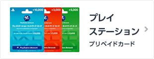 プレイステーションプリペイドカード