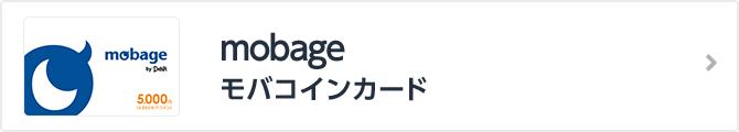 mobageモバコインカード