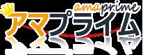 amazonギフト券の買取なら高価買取【アマプライム】公式サイト