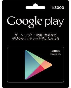 Googleplaycard