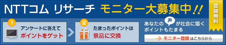 NTTリサーチコム
