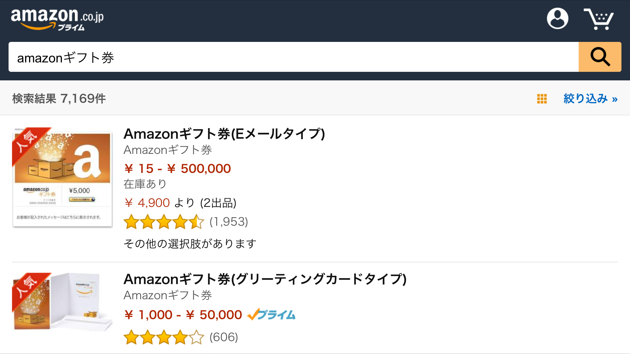 amazonギフト券Eメールタイプ購入手順
