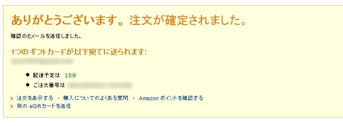 amazonギフト券Eメールタイプ購入10
