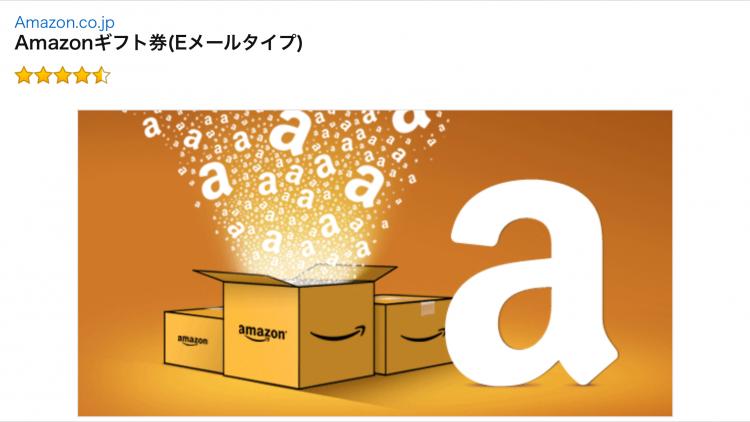 amazonギフト券Eメールタイプ購入2