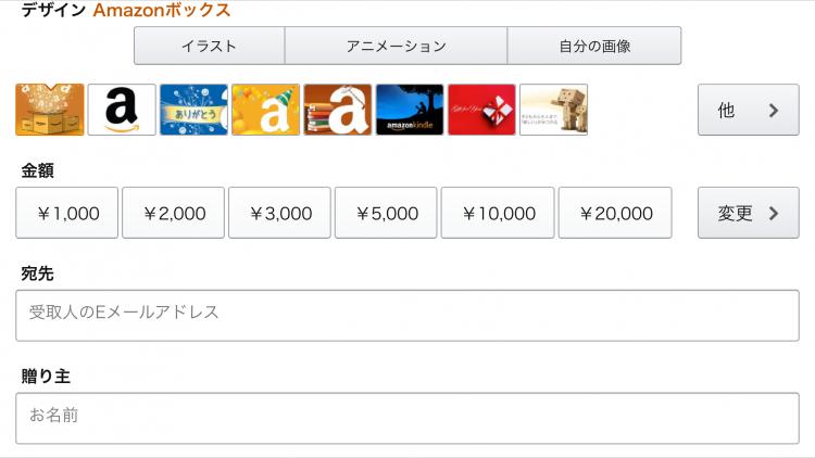amazonギフト券Eメールタイプ購入3