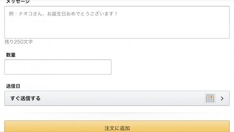 amazonギフト券Eメールタイプ購入4