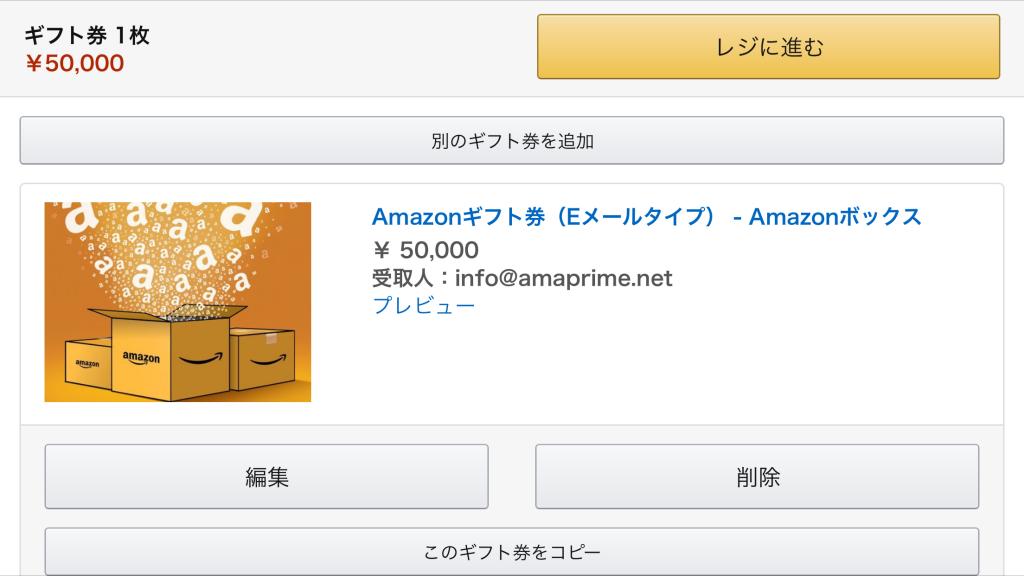 amazonギフト券Eメールタイプ購入5