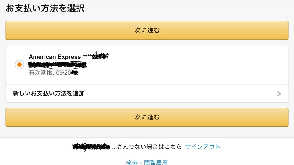 amazonギフト券Eメールタイプ購入6