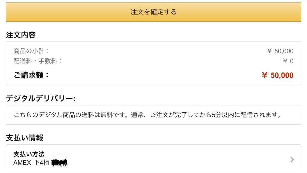 amazonギフト券Eメールタイプ購入7