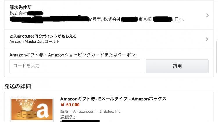 amazonギフト券Eメールタイプ購入8