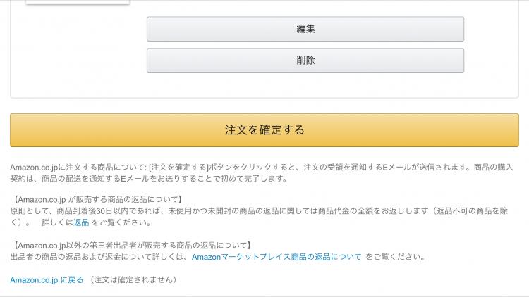 amazonギフト券Eメールタイプ購入9
