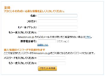 amazonアカウント作成2