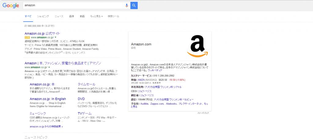 amazon検索pc