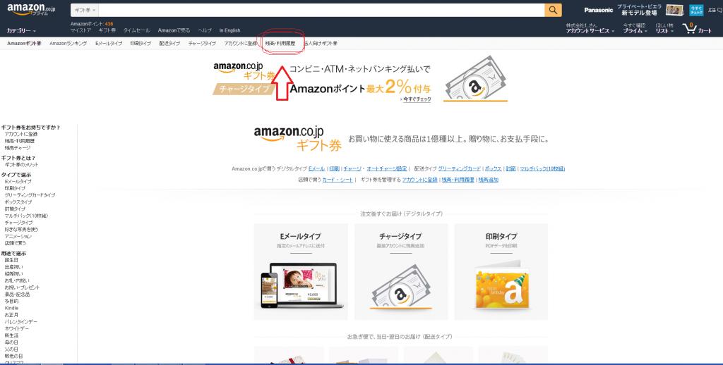 amazonギフト券登録方法-2