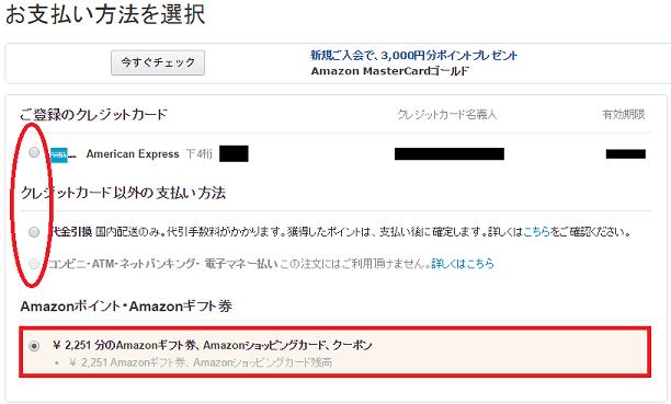 amazonギフト券金額指定