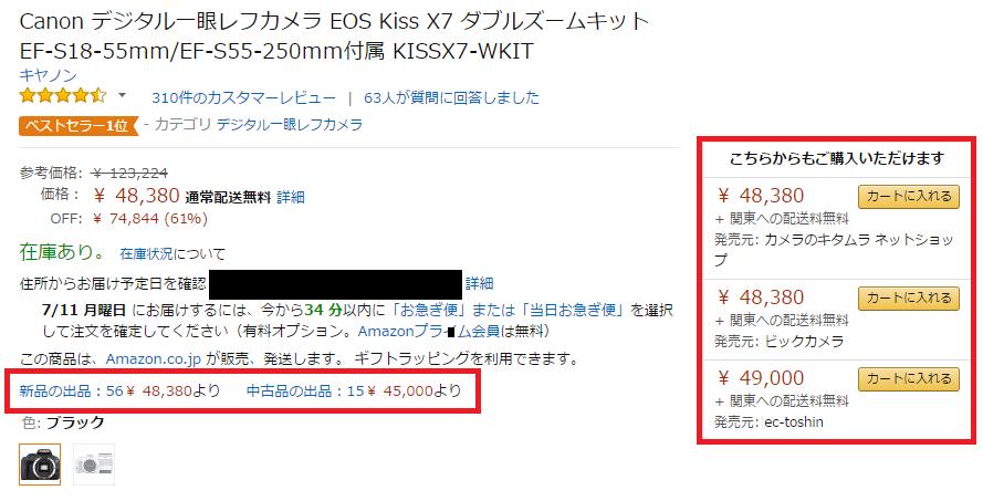 amazonギフト券15円