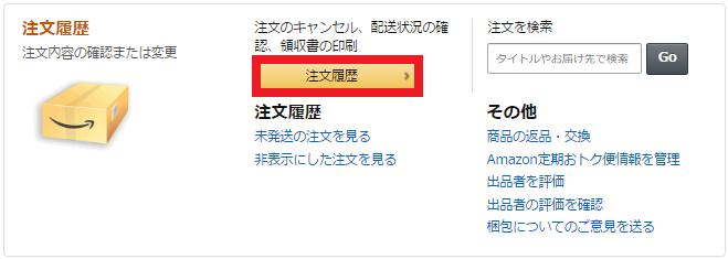 返金 いつ amazon Amazonマスターゴールドカードに加入した場合既に支払い済みのプライム年会費は返金される?