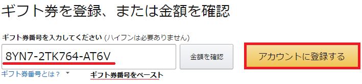 amazonギフト券複数