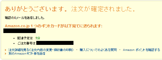 amazonギフト券eメールタイプ支払い