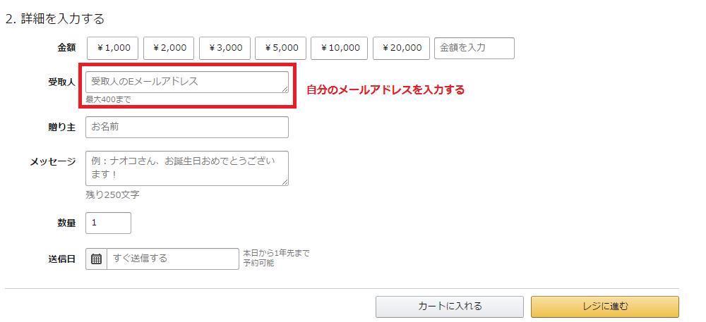 Eメールタイプ購入方法