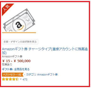 amazonギフト券使用方法