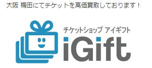 アマゾンギフト券買取大阪