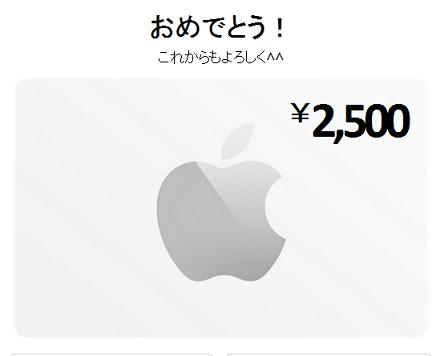 Appleギフトカード使い方