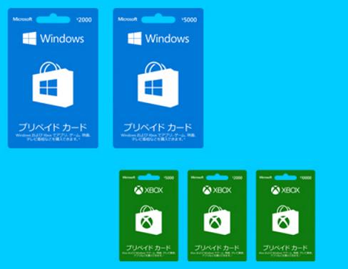 Windowsストアカード買取