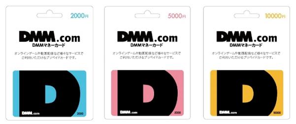 DMMカード買取