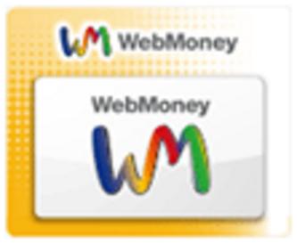 webmoney換金