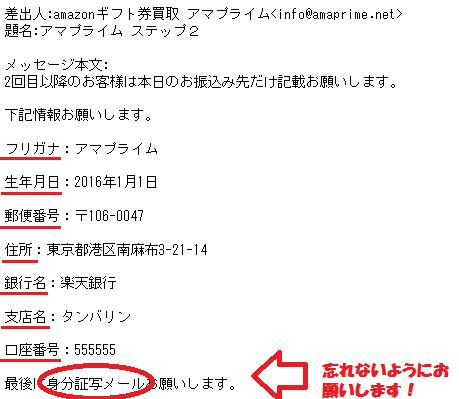 amazonギフト券買取神戸