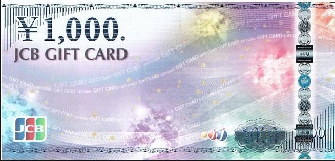 JCBギフトカード買取