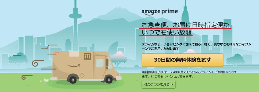 amazonプライム送料