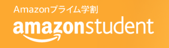 amazonプライム無料期間