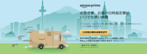 amazonプライム体験