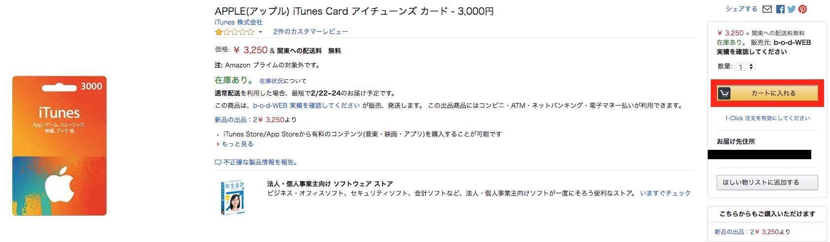 iTunes購入docomo