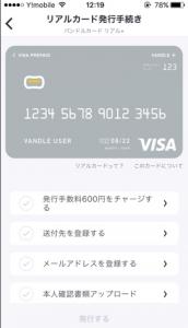 バンドルカード使えないサイト