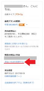 amazonプライム支払い方法