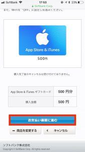 iTunesカード購入ソフトバンク