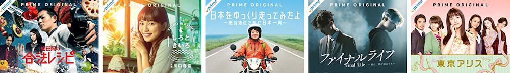 プライムビデオ ドラマ