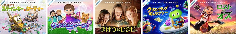 プライムビデオ アニメ