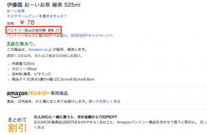 Amazon パントリー 容量
