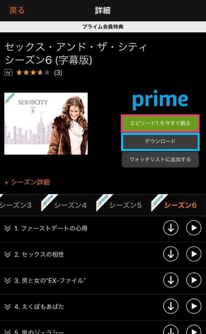 プライムビデオ アプリ