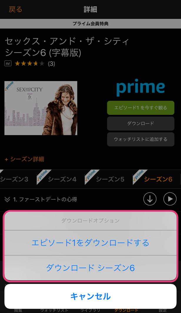 Amazon Music利用時にデータ通信利用量を可能な …