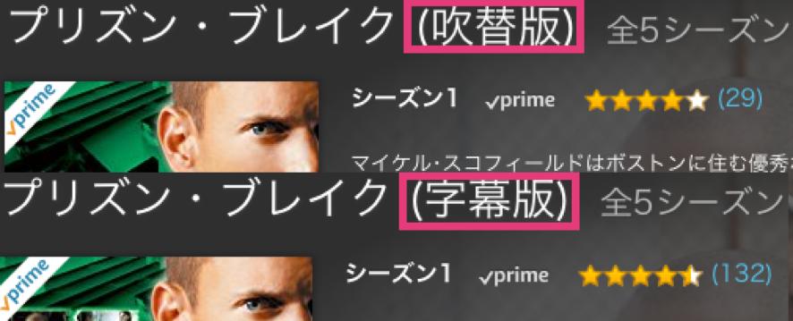 プライムビデオ 字幕 吹替