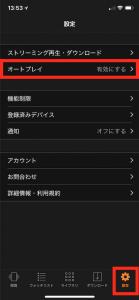 プライムビデオアプリ