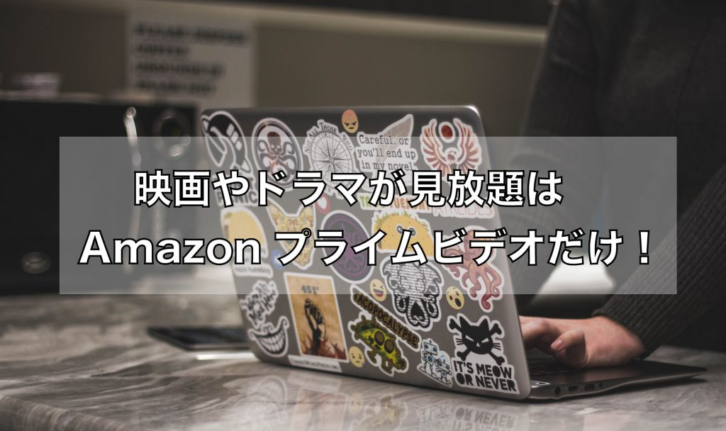アマゾン 見放題