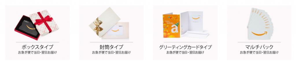 amazonギフト券手数料