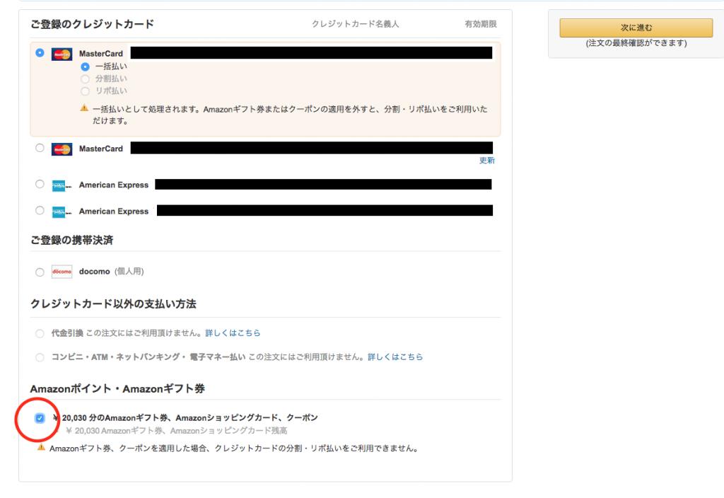Amazon支払い方法変更