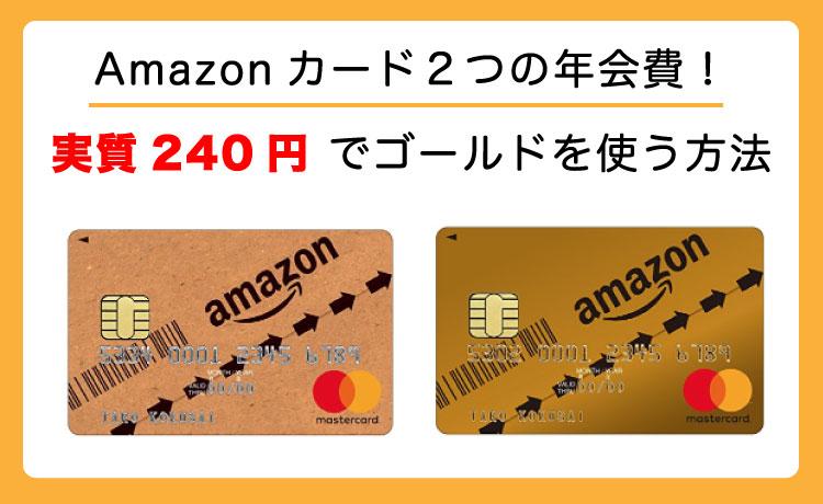 Amazonカード年会費